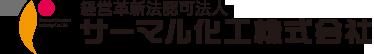 サーマル加工株式会社 ロゴ
