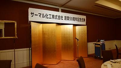 50th_sa-maru002